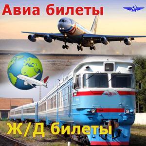 Авиа- и ж/д билеты Партизанского