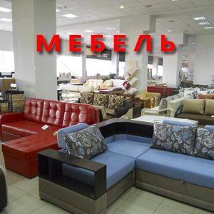 Магазины мебели Партизанского