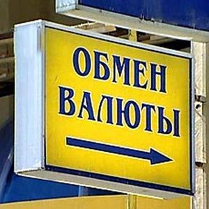 Обмен валют Партизанского