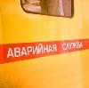 Аварийные службы в Партизанском
