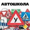 Автошколы в Партизанском
