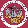 Налоговые инспекции, службы в Партизанском