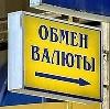 Обмен валют в Партизанском