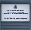 Отделения полиции в Партизанском