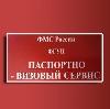 Паспортно-визовые службы в Партизанском
