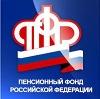 Пенсионные фонды в Партизанском