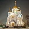 Религиозные учреждения в Партизанском