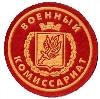 Военкоматы, комиссариаты в Партизанском