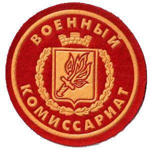 Военкоматы, комиссариаты Партизанского