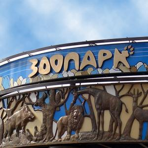 Зоопарки Партизанского